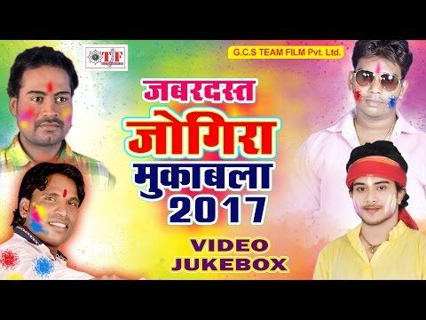 HD जोगीरा महा मुकाबला । जबरदस्त जोगीरा मुकाबला 2017 । Super hit Holi Song | Super hit Jogira 2017