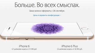 Цена iPhone 6 в России и его запрет в России