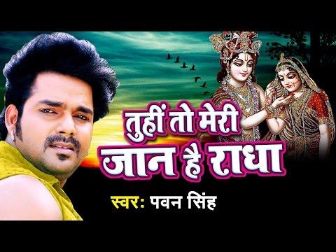 तू ही तो मेरी जान है राधा - Sawariya Ka Lifafa || Pawan Singh || Hindi Krishan Bhajan