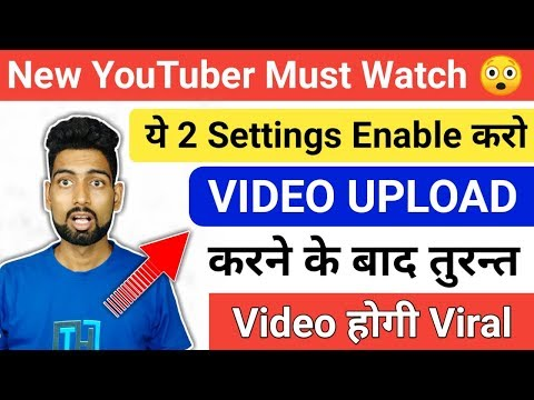 Video Upload करते ही Enable करो ये 2 Settings   Grow Fast On YouTube 2019