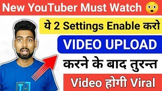 Video Upload करते ही Enable करो ये 2 Settings | Grow Fast On YouTube 2019
