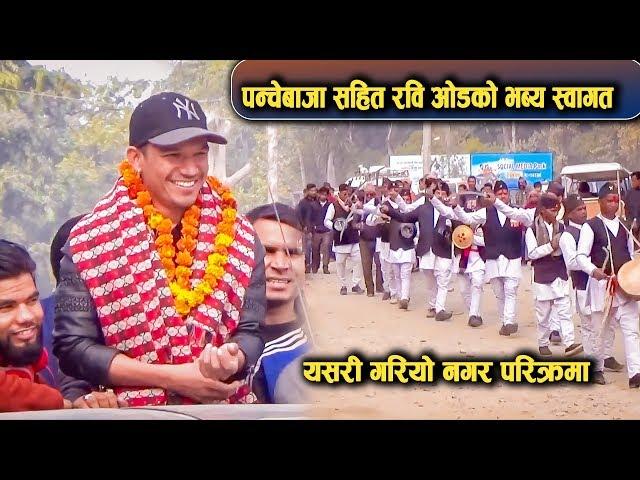 Nepal Idol 2 Ravi Oad लाई पन्चेबाजा सहित भब्य स्वागत || नगर परिक्रमा गर्दा दर्शकको ओइरो लग्यो