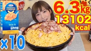 [MUKBANG] OMG! 10 Packs of Kraft Macaroni and Cheese With Bacon! 6.3Kg 13102kcal | Yuka [Oogui]