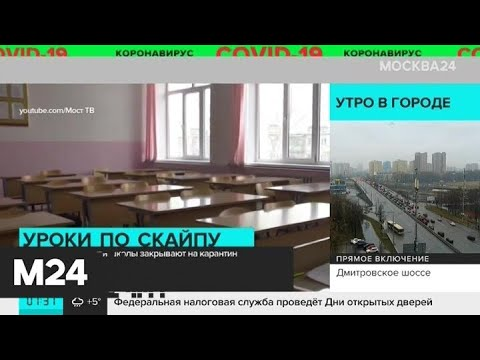 В Липецкой области школы закрывают на карантин - Москва 24