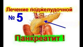 Как лечить поджелудочную железу-народные средства для поджелудочной ! Лечение панкреатита- № 5