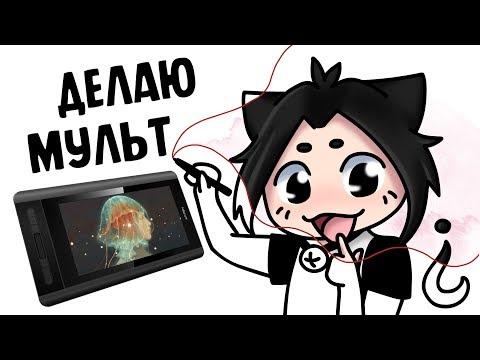 Как я делаю видео   Обзор планшета XP-Pen Artist 12