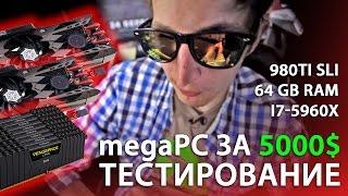 Тесты компьютера за 5000$ (megaPC 2016) с sli GTX 980Ti и i7-5960x