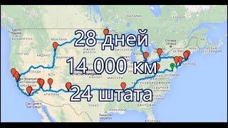 США: путешествие от Восточного побережья до Западного и обратно (часть 1)
