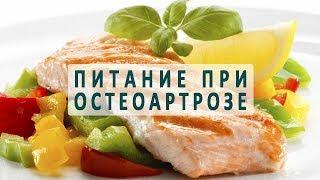 Лечебное питание при остеоартрозе