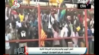 تأهل اثيوبيا وكينيا وتنزانيا للمرحلة الثانية بتصفيات افريقيا للمونديال الروسي