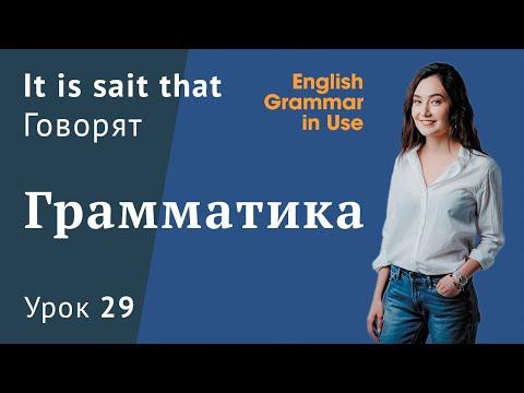 Урок  29 - Конструкция It is said that. Говорят.