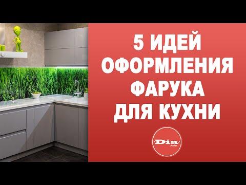 Фартук для кухни. 5 идей оформления фартука для кухни