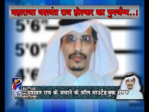 Third Eye   Yashwant Rao Holkar Rebirth as Arab Sheikh