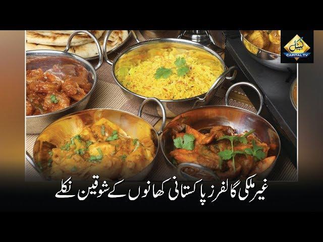 CapitalTV: International Golfers Love Pakistani Food