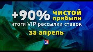 ЗАРАБОТОК НА СТАВКАХ | +90% ПРИБЫЛИ ЗА АПРЕЛЬ В VIP ГРУППЕ СПОРТ АНАЛИЗА