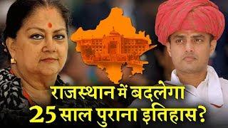 राजस्थान विधानसभा चुनाव में आखिर किसका पलड़ा भारी है ? INDIA NEWS VIRAL