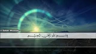 Juz Amma Full   Salah Mussaly  جزء عم  صلاح المصلي