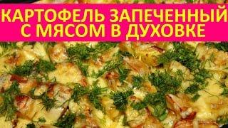 Картофель запеченный с мясом в духовке