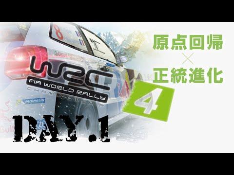 DAY. 1 実況『WRC4』 原点回帰×正統進化!