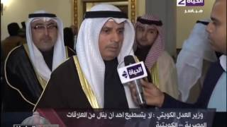 بالفيديو.. وزير العدل الكويتي: أنا أحد تلاميذ جابر نصار.. ومصر مرجع العلم والسياسة