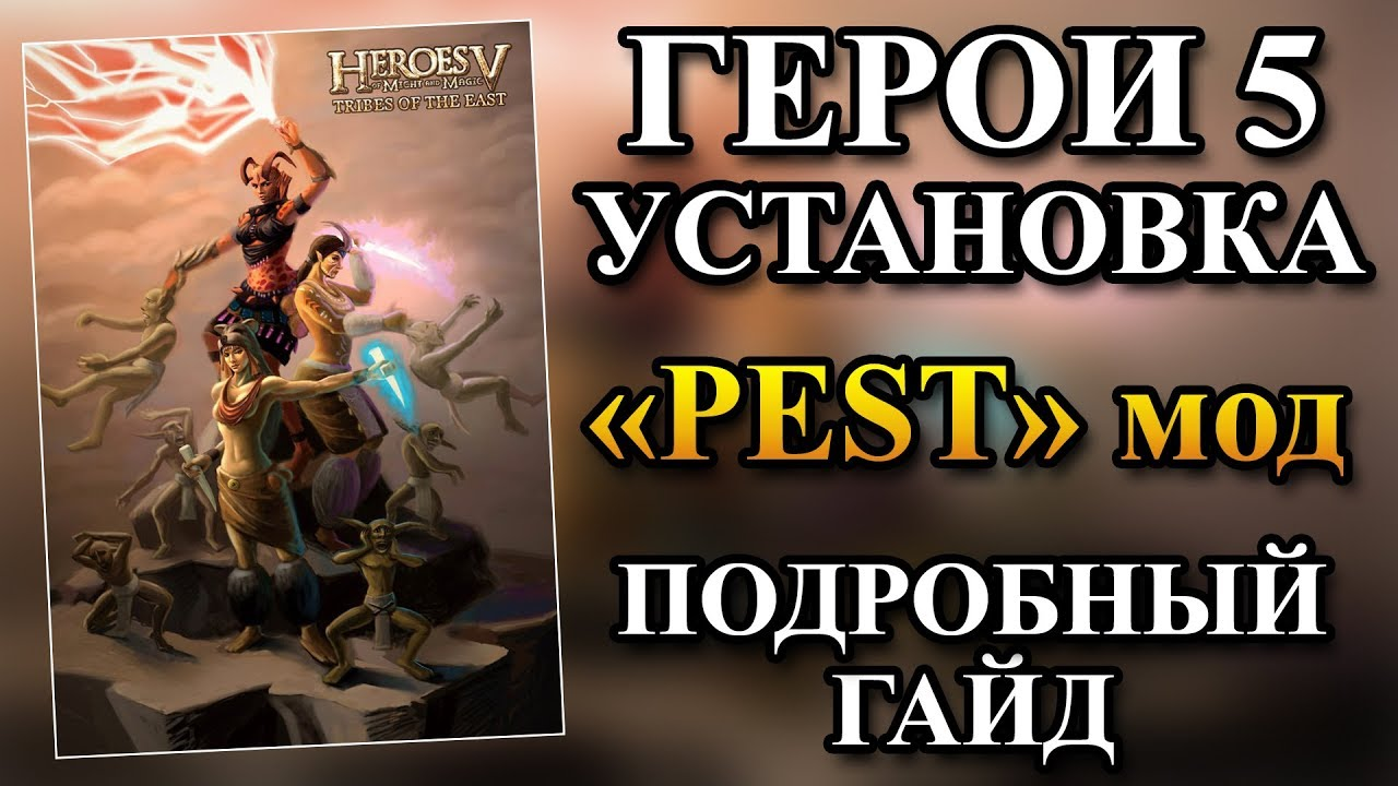 "Heroes of might and magic 5 ""глобальная модификация epic war age."
