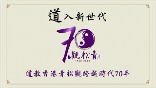 Publication Date: 2020-11-20 | Video Title: 「道」入新世代 - 道教香港青松觀跨越時代 70 年