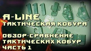 Тактическая кобура A-Line. Для пистолета ФОРТ-12Р. Обзор-сравнение тактических кобур. Часть 1-я