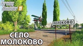 """НОВАЯ РУССКАЯ КАРТА """"МОЛОКОВО"""" ДЛЯ FARMING 19"""