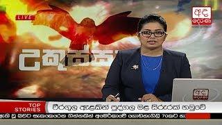 Ada Derana Prime Time News Bulletin 6.55 pm -  2018.09.14 Thumbnail