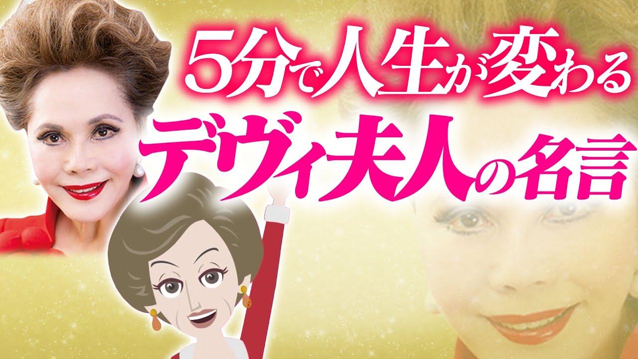 【アニメ】5分で人生が変わる「デヴィ夫人」の名言