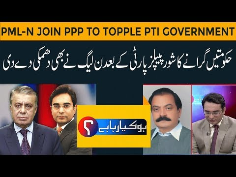 Ho Kya Raha Hai | PML-N Join PPP to topple PTI Government | 1 Jan 2019 | 92NewsHDUK