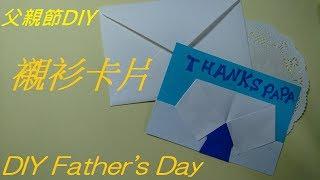 父親節手工 襯衫卡片2 Father's Day Card
