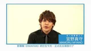 超人氣聲優王子宮野真守5th Album《FRONTIER》CD+DVD+Photobook 09.18(...