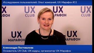 Как проходит онлайн-конференция UX-Марафон