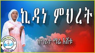 "#Zemarit Mare Eshetu –""Kidane Mihret'' |ኪዳነ ምህረት| New Ethiopia Orthodox Mezmur (Official Video) 2020"