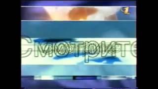 Заставки анонсов ОРТ 01.09.1998   26.09.1999
