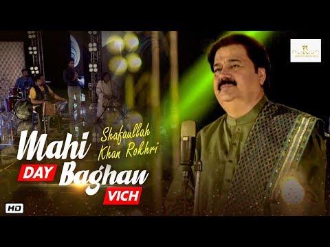 Mahi Day Baghan Vich   Shafaullah Khan Rokhri   (Official Video)