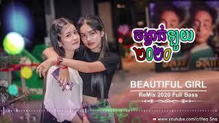 ចង្វាក់ Break Beet Remix Full Bass   Beautiful girl Remix 2020