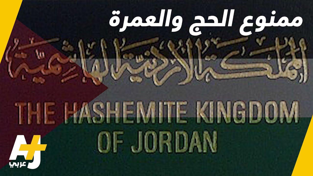منع الفلسطينيين من الحج