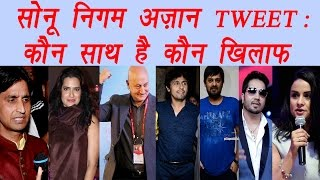 Sonu Nigam Azaan Tweet: Know who supporting and who are against | वनइंडिया हिंदी