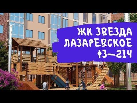 ЖК Звезда Лазаревское Сочи : Видовые квартиры / Акции