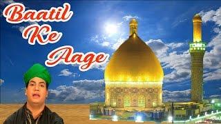 बातिल के आगे    Baatil Ke Aage    Best Qawwali 2017    Rais Miyan Qawwal