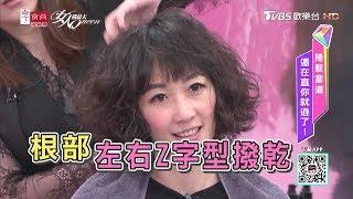 髮神秘技:熱塑燙學這招整理頭髮 永遠維持剛燙完的完美捲度 女人我最大 20190221