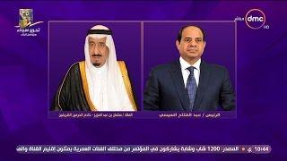 مساء dmc - زيارة الرئيس السيسي للملكة العربية السعودية والقمة المصرية السعودية غدآ