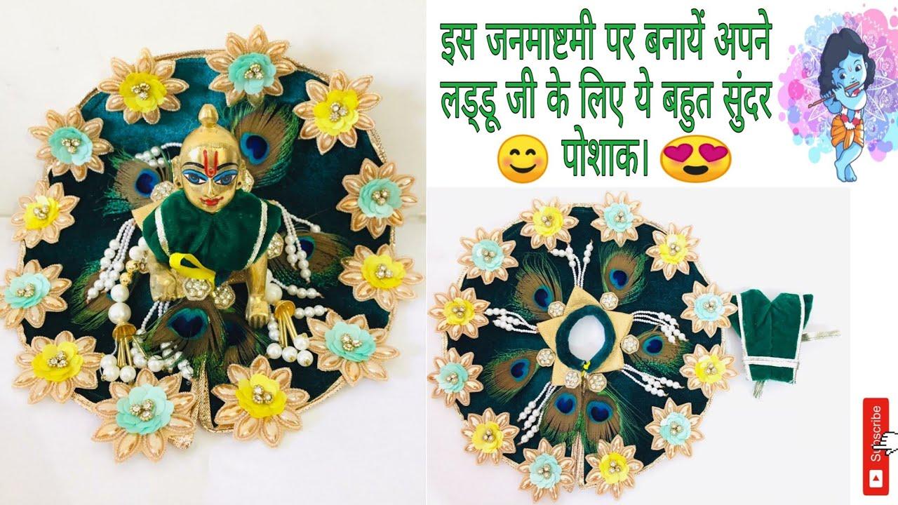 हरियाली तीज पर बनाए गोपाल जी की ये पोशाक-Laddu gopal 🌟 dress- kanhaji dress