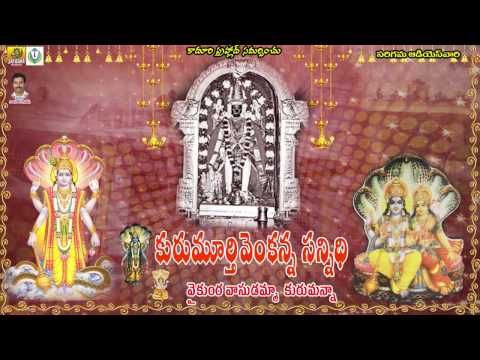 Kurumurthy Swamy Songs Telangana Devotional songs
