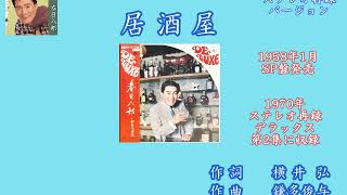 作詞 横井弘、作曲 鎌多俊与 初出は1957年(昭和32年)11月。本バージョン...