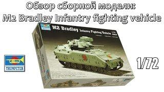 обзор m2 bradley infantry fighting vehicle trumpeter 1 72