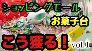 Oリング設定お菓子台攻略法inショッピングモール【クレーンゲーム・ ufoキャッチャー 】
