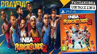 PRAVDAO #21 Розпакування / анбоксинг - NBA2K майданчики 2